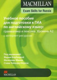 Macmillan Exam Skills for Russia. Уровень A2. Учебное пособие для подготовки к ГИА по английскому языку с интернет-ресурсом. Грамматика и лексика,