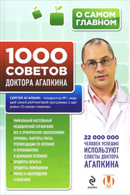 1000 советов доктора Агапкина, Сергей Агапкин