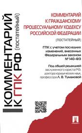 Комментарий к Гражданскому процессуальному кодексу Российской Федерации (постатейный),