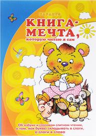 Книга-мечта, которую читаю я сам, И. В. Мальцева, С. Н. Савушкин, М. Д. Соловьева