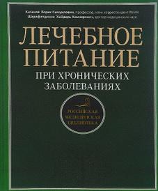 Лечебное питание при хронических заболеваниях, Каганов Б.С., Шарафетдинов Х.Х.
