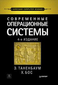Современные операционные системы, Э. Таненбаум, Х. Бос