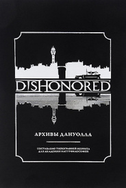 Dishonored. Архивы Дануолла,