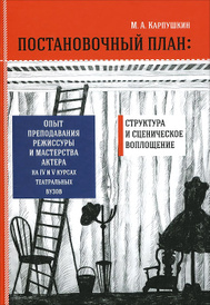 Постановочный план. Структура и сценическое перевоплощение, М. А. Карпушкин