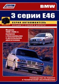 BMW 3 серии. Модели Е46 1998-2006 гг. выпуска с бензиновыми двигателями. Руководство по ремонту и техническому обслуживанию,