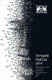 Лучшие пьесы 2014,