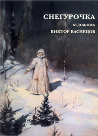 Виктор Васнецов. Снегурочка (набор из 15 открыток),