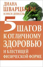 5 шагов к отличному здоровью и блестящей физической форме, Диана Шварцбайн, Нэнси Девилль