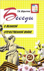 Беседы о Великой Отечественной войне, Т. А. Шорыгина