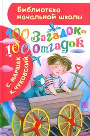 100 загадок - 100 отгадок, С. Маршак, К. Чуковский