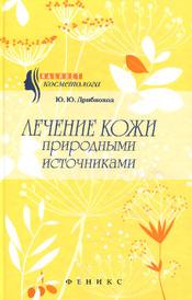 Лечение кожи природными источниками, Ю. Ю. Дрибноход