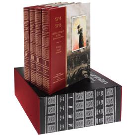 Первая мировая война на почтовых открытках / World War I in Postcards (эксклюзивный подарочный комплект из 4 книг), Александр Медяков