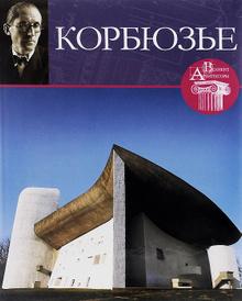 Ле Корбюзье, Н. Геташвили