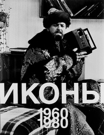 Иконы 1960-1980,