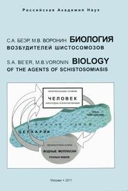 Биология возбудителей шистосомозов, С. А. Беэр, М. В. Воронин