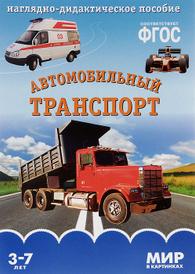 Автомобильный транспорт. Наглядно-дидактическое пособие. Для детей 3-7 лет (набор карточек), Т. Минишева