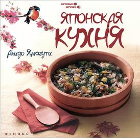 Японская кухня. Все секреты приготовления, Акидо Ямагути