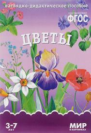 Цветы. Наглядно-дидактическое пособие, Т. Минишева