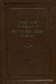 Vene-eesti sonaraamat / Русско-эстонский словарь,