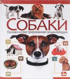 Собаки. Полная иллюстрированная энциклопедия,