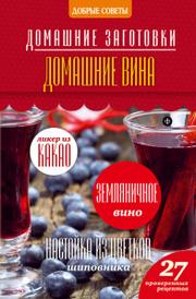 Домашние вина, Наталия Потапова
