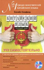 Китайский язык. Полный курс (+ CD), Элизабет Скерфилд