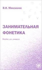 Занимательная фонетика. Пособие для учащихся, В. И. Максимов