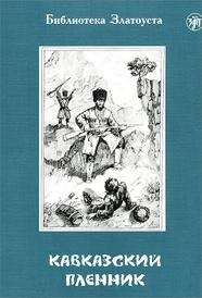 Кавказский пленник. 2 уровень,