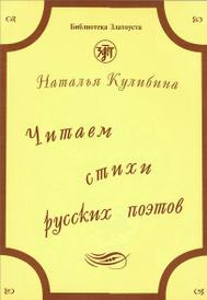 Читаем стихи русских поэтов (+ CD-ROM), Наталья Кулибина