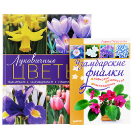 Луковичные цветы. Выбираем, выращиваем, наслаждаемся. Узамбарские фиалки. Выбираем, ухаживаем, наслаждаемся (комплект из 2 книг), Лариса Петровская