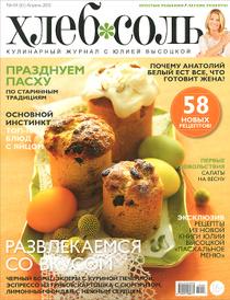ХлебСоль №4(61), апрель 2015,