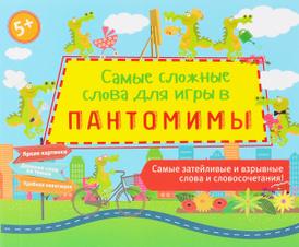 Самые сложные слова для игры в пантомимы, Парфенова Ирина Ивановна