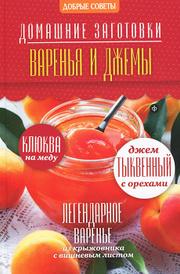 Варенья и джемы, Наталия Потапова