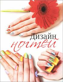 Дизайн ногтей,