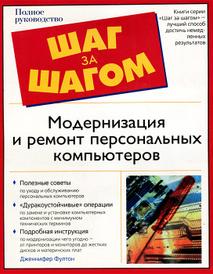 Модернизация и ремонт персональных компьютеров, Д. Фултон