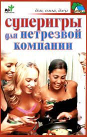 Суперигры для нетрезвой компании, П. И. Панкратов