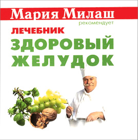 Здоровый желудок, С. А. Болдуева