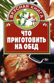 Что приготовить на обед, А. Калинина