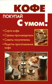 Кофе, М. Б. Кановская