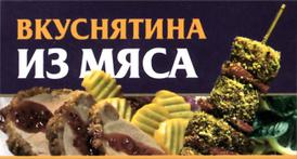 Вкуснятина из мяса, Любовь Смирнова