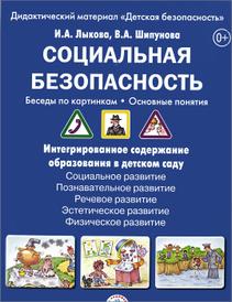 Социальная безопасность. Беседы по картинкам. Основные понятия. Дидактический материал (набор из 8 карточек), И. А. Лыкова, В. А. Шипунова