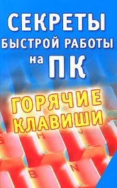 Секреты быстрой работы на ПК. Горячие клавиши, Александр Заика