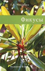 Фикусы, Г. В. Чекурова