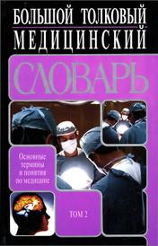 Большой толковый медицинский словарь. Том 2,