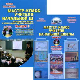 Мастер-класс учителя начальной школы. Методическое пособие с электронным интерактивным приложением. Выпуск 3 (+ DVD-ROM),