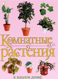 Комнатные растения в вашем доме, Ю. В. Рычкова