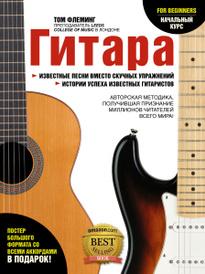 Гитара для начинающих, Том Флеминг
