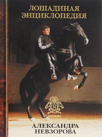 Лошадиная энциклопедия Александра Невзорова, А. Г. Невзоров