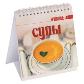 Супы,