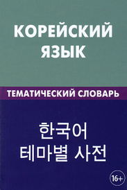 Корейский язык. Тематический словарь, Е. А. Похолкова, Ким Ире
